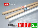 Mk1300w 5 2
