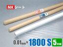 Mk1800s 5 2