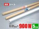Mk900w 5 2