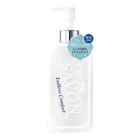 ◆激安【L'air De SAVON】リラクシングスパの香り◆レールデュサボン アイスボディミルク エンドレスコンフォート 200ml◆
