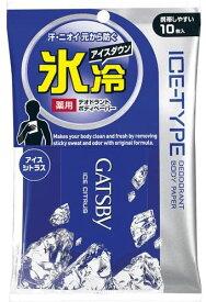 ◆激安【GATSBY】医薬部外品◆ギャッツビー アイスデオドラント 薬用ボディペーパー アイスシトラス10枚入◆