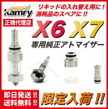 X6&X7アトマイザーTOP