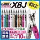 【電子タバコKamry X8j】【送料無料】【KAMRY社正規品X8J】【選べる!リキッド10本!!】 X6 X7 X6プラス x6plus mini電子タバコ...