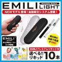 ミニサイズのNEW EMILI自動吸引になり新登場【送料無料】【EMILI JAPAN】EMILI LIGHT【エミリ ライト】 【日本語説明…