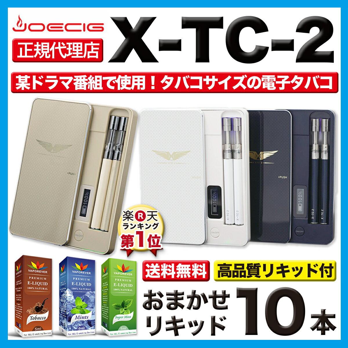 電子タバコ リキッド 【送料無料】【JOECIG X-TC-2】【正規品】【日本語説明書付き】【リキッド10本付き】【ニードルボトル付き】某ドラマで使用した電子タバコ! アップグレードモデル X-TC2 VAPE タバコサイズ 電子たばこ EMILI