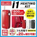電子タバコ iBuddy i1 Kit(アイバディ・アイワン・キット)日本語説明書付き 送料無料 万能加熱式タバコ ヴェポライ…