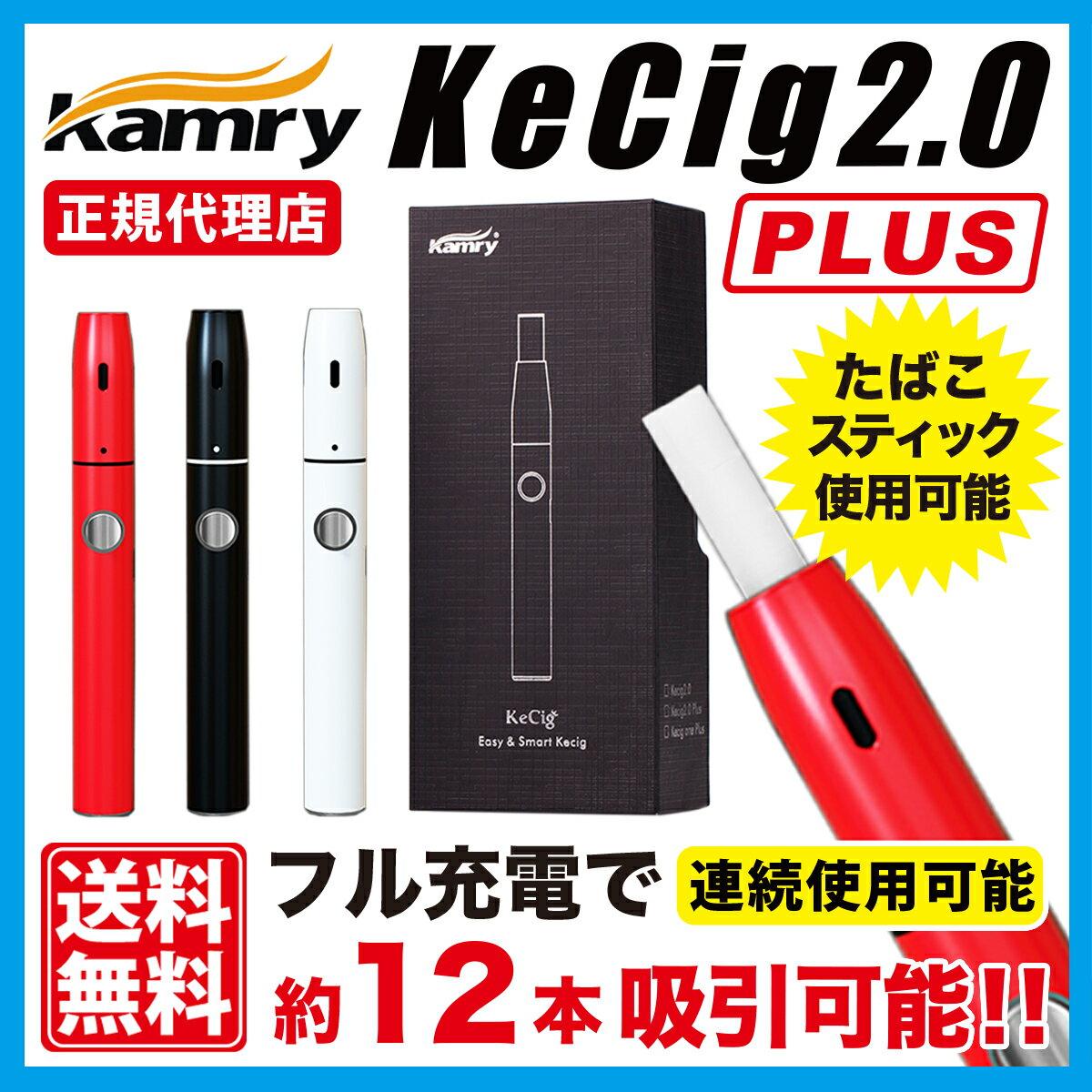 電子タバコ Kamry Kecig 2.0 plus (カムリ ケーシグ 2.0プラス) 万能加熱式タバコ E-cig 2.0 ecig アップグレードver ヴェポライザー 巻きたばこ 葉タバコ 加熱式タバコ