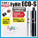 【Herbstick Eco最新モデル】 FyHit Eco-S 【CigGo社製 正規品】【送料無料】 万能加熱式 ヴェポライザー 巻きたばこ …