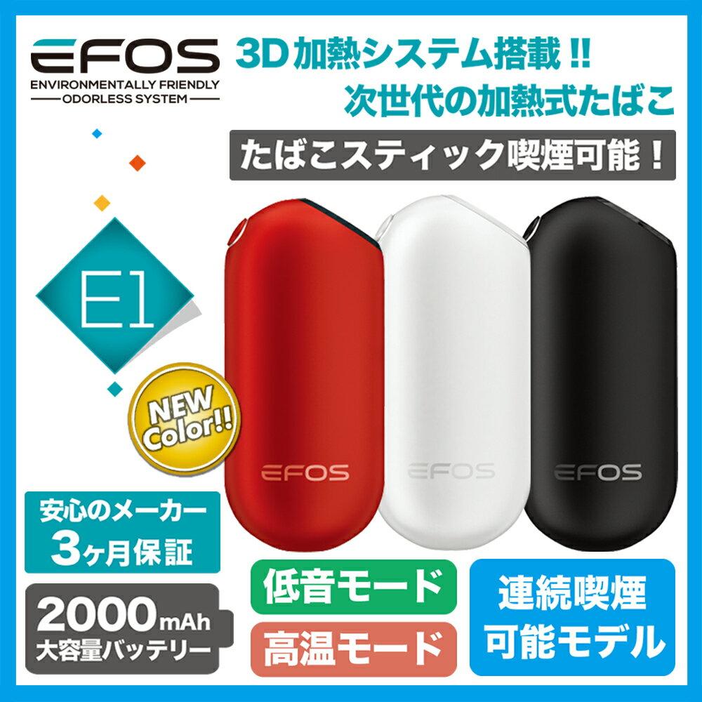 モバイルバッテリー付き 加熱式たばこ 互換 EFOS E1 イーフォス イーワン 正規代理店 安心の3ヶ月保証 日本語説明書付き 送料無料 正規品 加熱式タバコ ヴェポライザー 電子タバコ iBuddy アイバディ