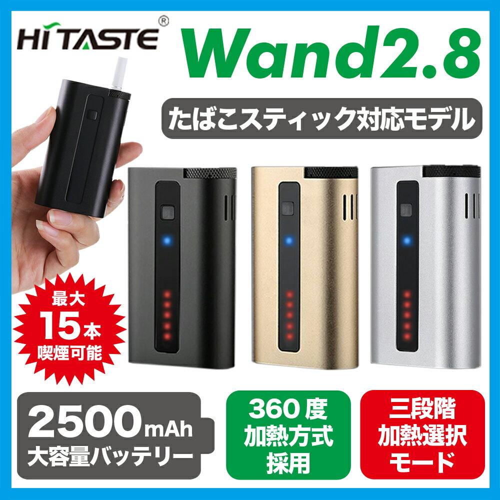 モバイルバッテリー付き!加熱式たばこ Wand2.8 ワンド2.8 HITASTE 正規代理店 日本語説明書付き 送料無料 正規品 加熱式タバコ ヴェポライザー 電子タバコ iBuddy アイバディ