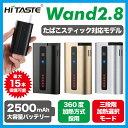 モバイルバッテリー付き!加熱式たばこ Wand2.8 ワンド2.8 HITASTE 正規代理店 日本語説明書付き 送料無料 正規品 加…