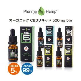 CBD リキッド PharmaHemp ファーマヘンプ 500mg 5% 高濃度 高純度 E-Liquid 電子タバコ VAPE オーガニック CBDオイル CBD ヘンプ カンナビジオール カンナビノイド 電子たばこ oil 効果 cbdオイル ヘンプオイル 高濃度ヘンプcbdオイル