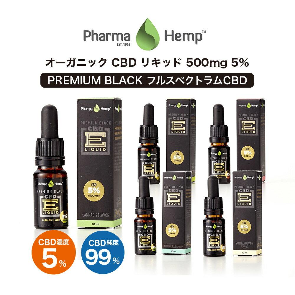 CBD リキッド プレミアムブラック フルスペクトラム PharmaHemp ファーマヘンプ 500mg 5% 高濃度 高純度 E-Liquid 電子タバコ vape オーガニック CBDオイル CBD ヘンプ カンナビジオール カンナビノイド