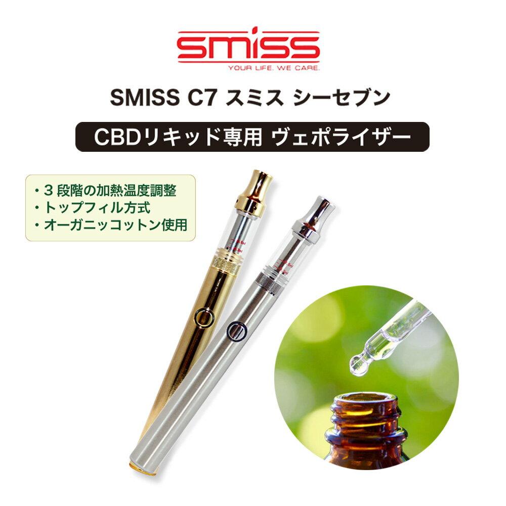 CBD リキッド 専用 ヴェポライザー SMISS C7 スミス シーセブン 電子タバコ VAPE オーガニック CBDオイル CBD ヘンプ カンナビジオール カンナビノイド 電子たばこ ベイプ