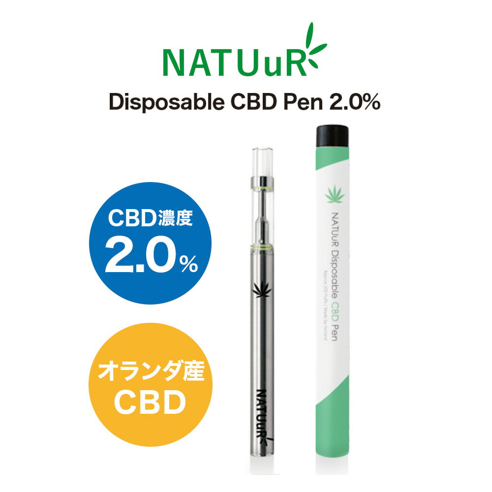 CBDリキッド NATUuR Disposable CBD Pen 2.0% ナチュール 使い捨て CBD VAPE 電子タバコ E-Liquid CBDオイル CBD ヘンプ カンナビジオール カンナビノイド オランダ産
