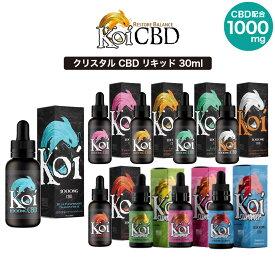 CBD リキッド Koi コイ 1000mg 30ml 高濃度 高純度 E-Liquid 電子タバコ vape オーガニック CBDオイル CBD ヘンプ カンナビジオール カンナビノイド oil 効果 cbdオイル ヘンプオイル 高濃度ヘンプcbdオイル