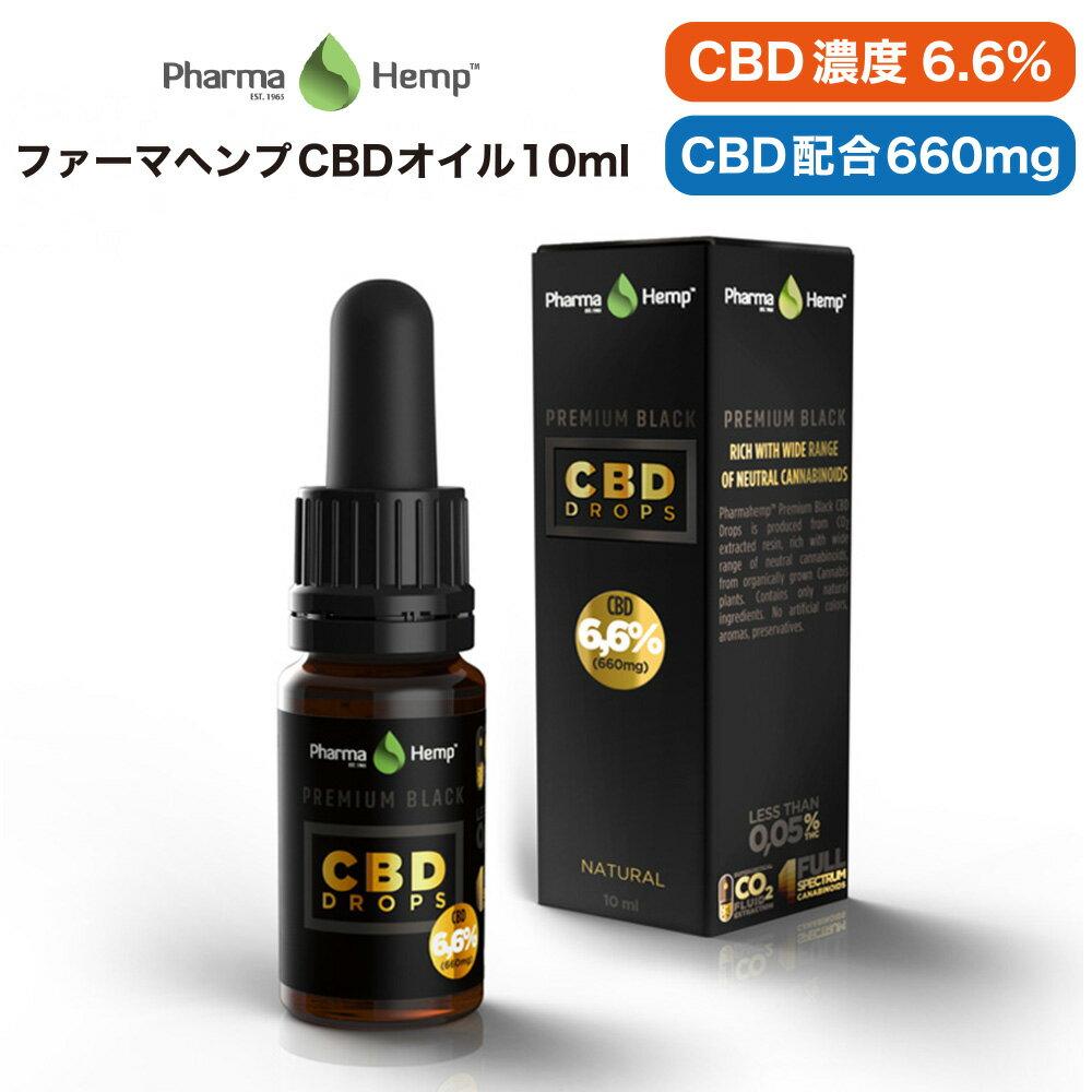 CBDオイル プレミアムブラック フルスペクトラム PharmaHemp ファーマヘンプ 660mg 6.6% 10ml 高濃度 高純度 CBD OIL 電子タバコ vape オーガニック CBD リキッド CBD オイル CBD ヘンプ カンナビジオール カンナビノイド オーガニック