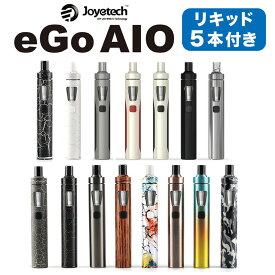 電子タバコ リキッド Joyetech eGo AIO ジョイテック イーゴーエイアイオー 選べる!リキッド5本!! 正規品 送料無料 タール ニコチン0 コンパクト 禁煙 手のひらサイズ ベイプ VAPE スターターキット 電子たばこ