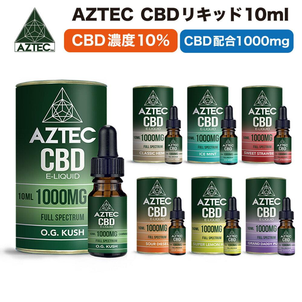CBD リキッド フルスペクトラム Aztec アステカ 1000mg 10% 高濃度 高純度 E-Liquid 電子タバコ vape オーガニック CBDオイル CBD ヘンプ カンナビジオール カンナビノイド