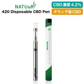 CBDリキッド NATUuR 420 Disposable CBD Pen 4.2% ナチュール 使い捨て CBD VAPE 電子タバコ E-Liquid CBDオイル CBD ヘンプ カンナビジオール カンナビノイド オランダ産 oil 効果 cbdオイル ヘンプオイル