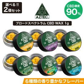 CBD ワックス AZTEC アステカ CBD WAX 90% 1g 選べる 2個セット ブロードスペクトラム 高濃度 高純度 CBD リキッド E-Liquid 電子タバコ vape オーガニック CBDオイル CBD ヘンプ カンナビジオール カンナビノイド 和み