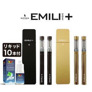 電子タバコ リキッド EMILI MINI + PLUS エミリ ミニ プラス スターターセット 自動吸引 タール ニコチン0 リキッド10本付き VAPE ベイプ 本体 禁煙 減煙 アトマイザー EMILI mini+ エミリミニプラス EMIL