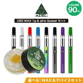 CBD ワックス AZTEC アステカ CBD WAX 90% 1g ブロードスペクトラム airis Quaser エアリス クエーサー お得な セット 高濃度 高純度 CBD リキッド E-Liquid 電子タバコ vape オーガニック CBDオイル カンナビジオール カンナビノイド 和み