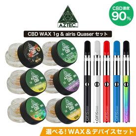 CBD ワックス AZTEC アステカ CBD WAX 90% 1g ブロードスペクトラム airis Quaser エアリス クエーサー お得な セット 高濃度 高純度 CBD リキッド E-Liquid 電子タバコ vape CBDオイル カンナビジオール カンナビノイド 和み
