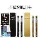 電子タバコ リキッド EMILI MINI + PLUS エミリ ミニ プラス スターターセット 自動吸引 タール ニコチン0 おまかせリ…