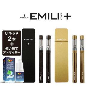電子タバコ リキッド EMILI MINI + PLUS エミリ ミニ プラス スターターセット 自動吸引 タール ニコチン0 おまかせリキッド2本付き 使い捨てカートリッジ付き VAPE ベイプ 本体 禁煙 減煙 アトマイ