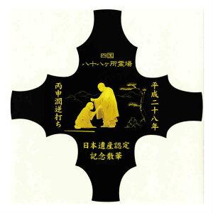 日本遺産認定記念散華 台紙貼付用シール 逆打ち記念 散華 シール 逆打ち 衛門三郎