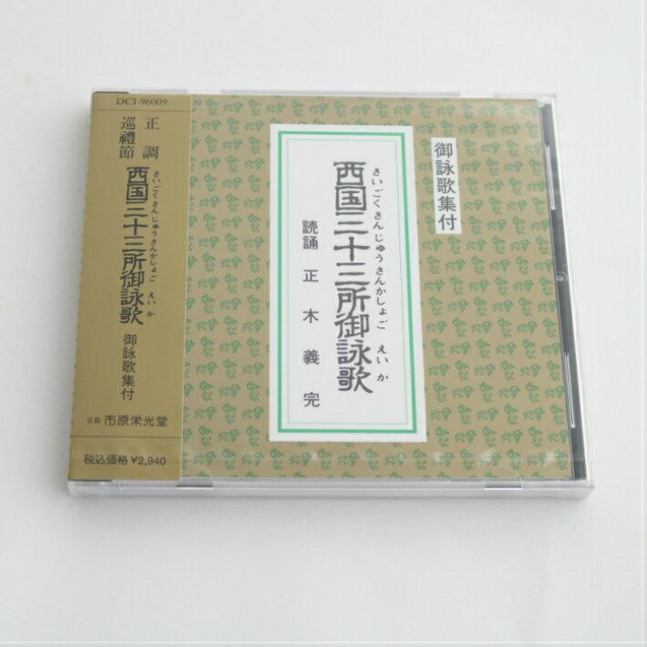 CD 西国三十三所御詠歌 御詠歌集付
