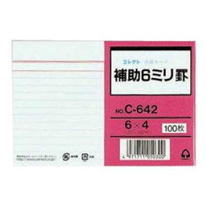 コレクト 情報カード C-642 【6mm罫(両面)】【6×4サイズ】【枚数: 100枚】