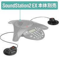 Polycom(ポリコム)SoundStation2(サウンドステーション2)拡張マイク(2個セット)PPSS-2-MIC【本体別売】
