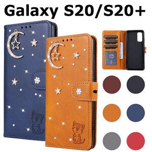 Galaxy S20 5G SCG01 ケース Galaxy S20+ 5G SCG02 ケース SC-51Aケース SC-52Aケース 星 月 全面保護 ネコ Galaxy S20手帳型ケース 可愛い スタンド機能 Galaxy S20+手帳型ケース Galaxy S20ケース 手帳型 Galaxy S20+ケー
