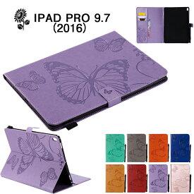 送料無料 iPad Pro 9.7インチ (2016モデル)カバー アイパッド プロ 9.7インチタブレット 保護ケース iPad Pro 9.7ケース スタンド機能 マグネット式 手帳 iPad Pro 9.7スマートケース ペンホルダー付 iPad Pro 9.7ケース かわいい 蝶柄 オシャレ