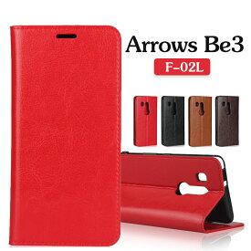 arrows Be3 F-02Lカバー 手帳型ケース マグネット無し arrows Be3ケース 手帳 レザー スタンド機能 横開き F-02Lケース カード収納 arrows Be3 F-02Lカバー スマホカバー 可愛い おしゃれ arrows保護ケース 薄型 軽量 人気