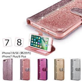 iPhone SE 第2世代 ケース 手帳型 iPhone7 Plusカバー iPhone8 Plus キラキラ マグネット式 スタンド機能 スマホカバー iPhone8 ケース 可愛い 薄型 大人 カード収納 iPhone7カバー レザー iPhone SE 4.7インチカバー 人気 シンプル