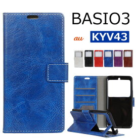 BASIO3 KYV43手帳型ケース シンプル 男女兼用 BASIO3 KYV43手帳型カバー カード収納 BASIO3 KYV43ケース KYV43ケース KYV43カバー KYV43手帳 手帳型 BASIO3 KYV43保護ケース BASIO3 KYV43ケース 手帳型 レザー ベイシオスリーケース 手帳ケース ベイシオスリー