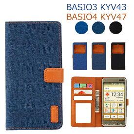 Kyoceraベイシオ3 KYV43 カバー 横開き BASIO3 KYV43 ケース カバー デニム KYV43 BASIO3手帳型ケース 手帳型 京セラ BASIO3 KYV43ケース 手帳型 レザー KYV43携帯カバー 皮 手帳 スタンド機能 BASIO3 KYV43ケース カード収納au KYV43カバー レザー スマホカバー