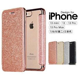 スマホケース iPhone SE第2世代ケース iphone7ケース 薄型 iphone7plus ケース 手帳型 iPhone7 カバー クリア キラキラ 可愛い iPhone8Plus きらきら 耐衝撃 カード収納 かわいい iphone8ケース iphone se 2020ケース ラメ グリッター キラキラ 大人 女子