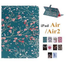 iPad AirケースiPad Air2ケース 花柄 猫柄 手帳型 iPad Air2 スタンドケース アイパッドエアー カバーカード収納 樹 虎 おしゃれ