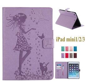 ipad mini1 ipad mini2 iPad mini 3 蝶柄 かわいい カバー花柄