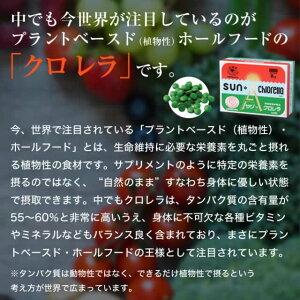 【送料無料】サンクロレラサン・クロレラA900粒・180g60日分※1日15粒飲用の場合