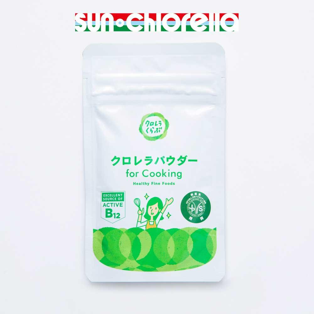 クロレラパウダー for Cooking 30g×1袋 サンクロレラ 鉄分 サプリ 酵素 クロレラ スムージー 葉酸 食物繊維 cgf 粉末