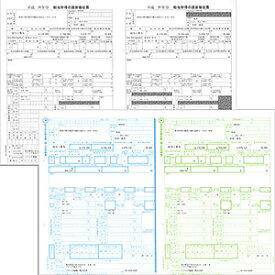 SR250 源泉徴収票・給与支払報告書セット(令和元年度版)