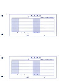 OBC 4203単票封筒用給与辞令