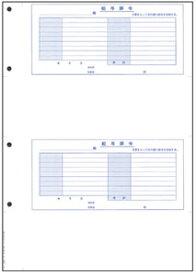 OBC KWP-3S給与辞令パック (シール付)