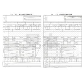 PCA PA1132FA 退職者用源泉徴収票【単票】