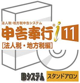 OBC 申告奉行i11 [法人税・地方税編] Bシステム 財務会計